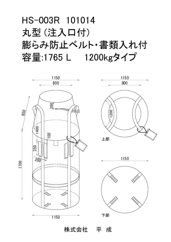 HS-003R-101014-ROUND-BELT-POCKET