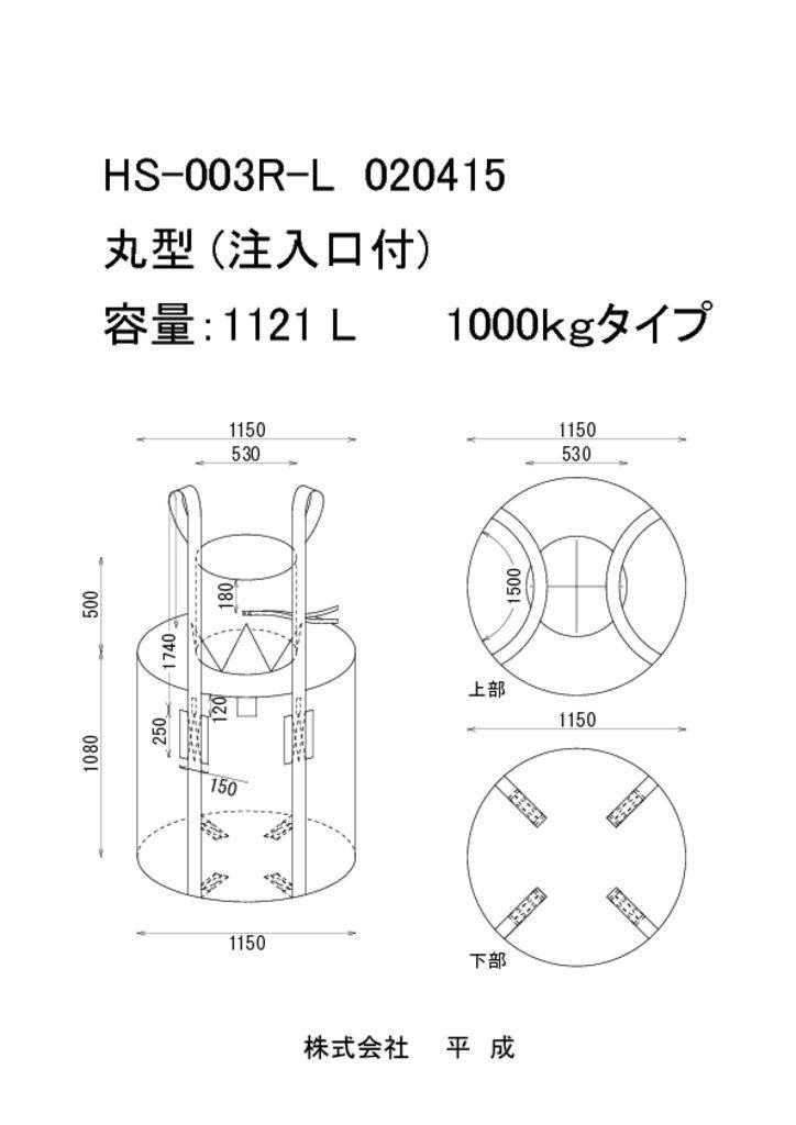 HS-003R-L-020415