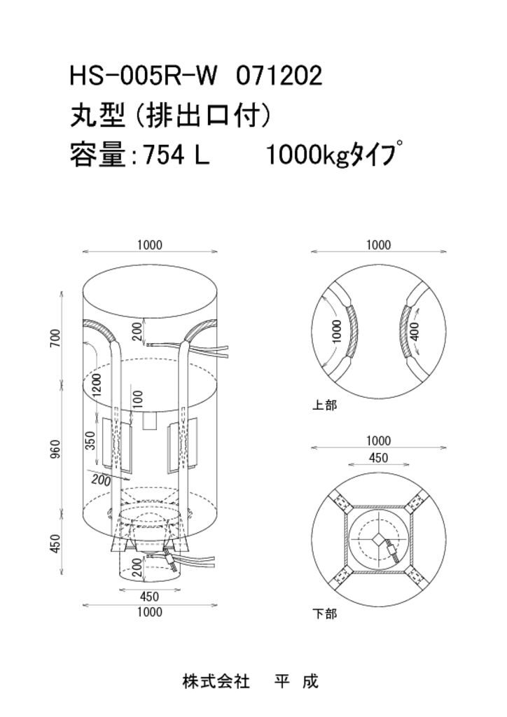 HS-005R-W-071202