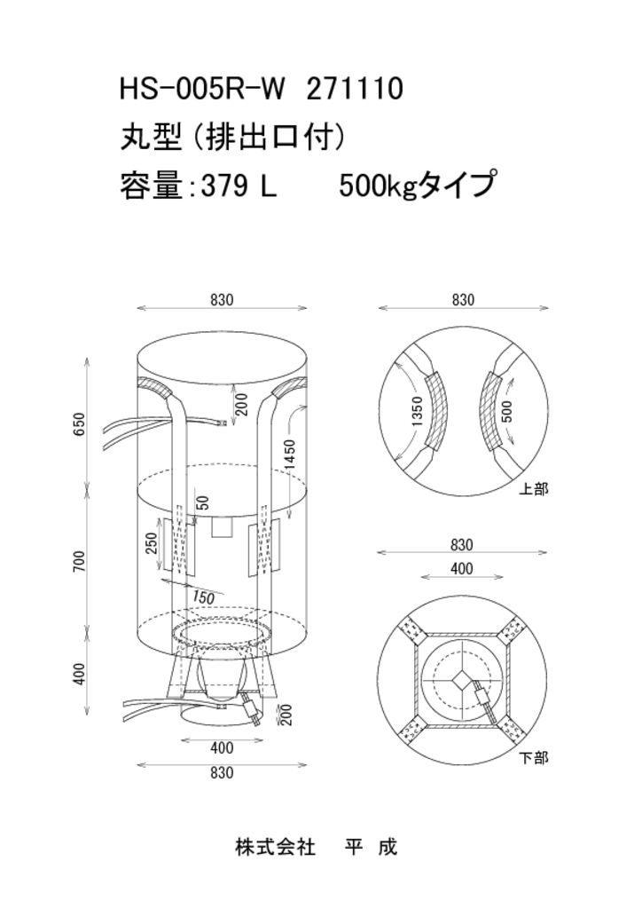 HS-005R-W-271110