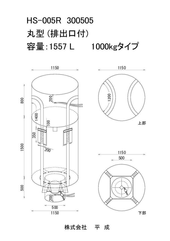 HS-005R-300505-DAN-BELT