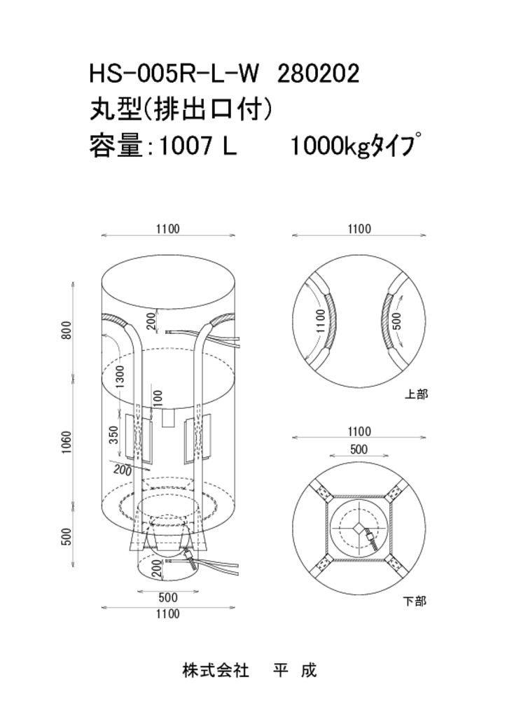 HS-005R-L-W-280202