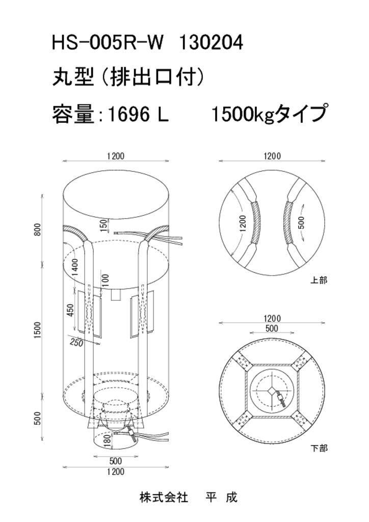 HS-005R-W-130204