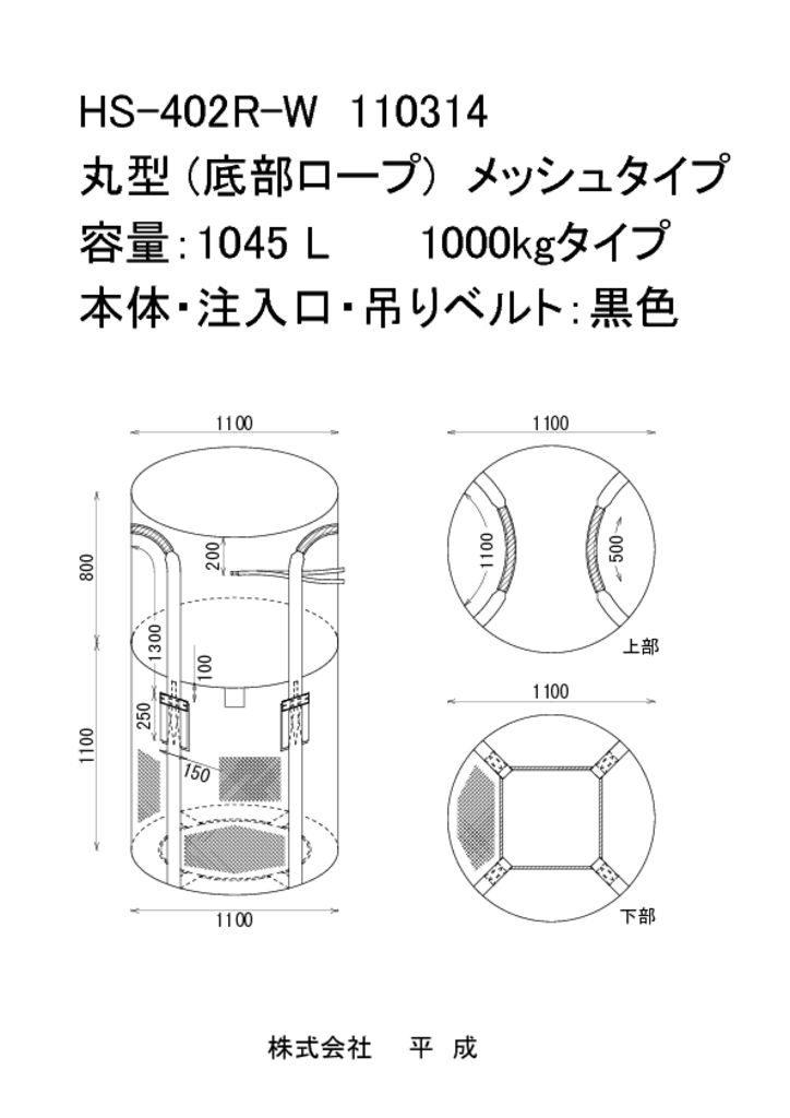 HS-402R-W-110314