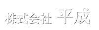 フレコンバックの株式会社平成