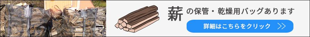 薪の保管・乾燥用バッグあります