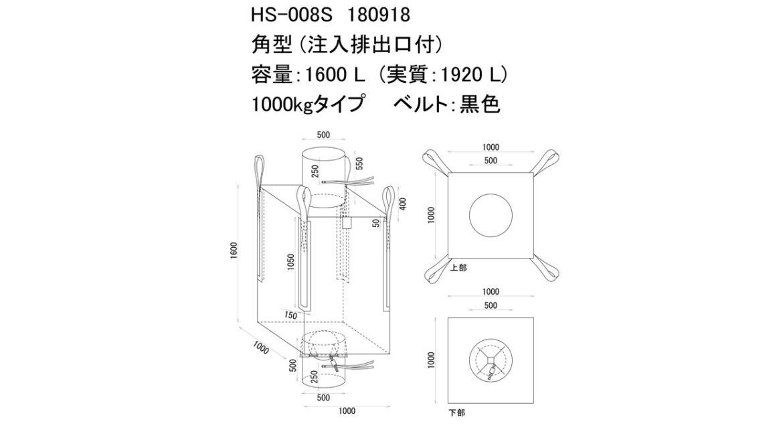HS-008S-180918