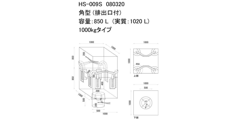 HS-009S-080320